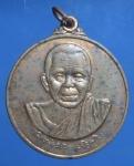 เหรียญหลวงพ่อคูณ โคราช-มาราธอน  (N43893)