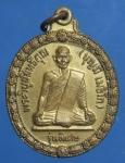 เหรียญทองเหลือง ขอบดอกบัว พระวิบูลสิทธิคุณ ( หลวงพ่อบุญมี เมธิโก ) วัดอริญญเขต จ