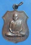 เหรียญหลวงพ่อคูณ ( รุ่นอนุรักษ์ชาติ )  วัดบ้านไร่ จ. โคราช   (N43911)