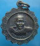 เหรียญหลวงพ่อประเทือง ที่ระลึกได้รับสมณศักดิ์ พระครูวิทิตพัชรจาร วัดหนองย่างหอย