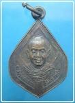 เหรียญหลวงปู่สมชาย วัดเขาสุกิม ปี 27 ธนาคารกรุงเทพฯ สาขานายายอาม สร้าง จ.จันทบุร