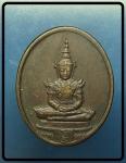 เหรียญฉลองวัดพระศรีรัตนศาสดาราม 2525  (N43936)