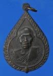 เหรียญพระครูธรรมศาสนโสภณ (พุ่ม) วัดกาญจนาวาส จ.สงขลา ปี25   (N43937)