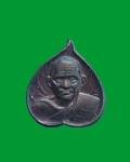 เหรียญใบโพธิ๋ หลวงพ่อเงิน วัดท้่ายน้ำ ปี33 จ.พิจิตร  (N43944)