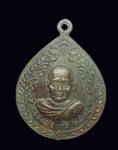 เหรียญหลวงพ่อแก้ว ปร35 ที่ระลึกวัดป่าธรรมนิยม จ.บุรีรัมย์  (N43949)
