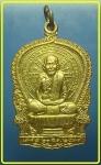 เหรียญนั่งพานพระครูวิทิตพัชราจาร วัดหนองย่างทอย(วัดเทพประพร) จ.เพชรบูรณ์  (N4395