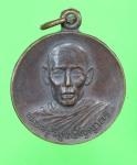 เหรียญพระครูวิบูลปัญญาภร วัดทองคุ้ง จ.สมุทรปราการ  (N43958)