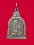 เหรียญสมเด็จพระพุทธจารย์ โตพรหมรังษี หลังพระประธานอุโบสก  (N43960)