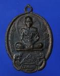 เหรียญหลวงพ่อแสง วัดป่าฤกษ์อุดม จ.อำนาจเจริญ รุ่นเมตตา กันภัย ปี 39  (N43963)