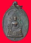 เหรียญแก้วจุฬามณี วัดพิกุลทอง จ.เพชรบูรณ์  (N43964)
