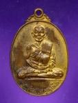 เหรียญหลวงปู่นิล วัดนายาง จ.เพชรบุรี ปี 19   (N43969)