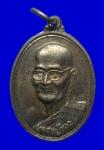 เหรียญหลวงปู่ขาว อนาลโย วัดถ้ำกลองเพล รุ่น 50 ปี กาญจนาภิเษก จ.อุดรธานี  (N43971