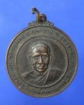 เหรียญรุ่นพิเศษ หลวงปู่สี 'พระครูพิทักษ์คณานุการ วัดจอมศรี อ.กุมภวาปี จ.อุดรธานี