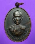 เหรียญเจ้าอธิการแสวง วัดหนองนางคำ จ.บุรีรัมย์   (N43973)