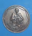 เหรียญหลวงพ่อคูณ จ. โคราช  (N43979)