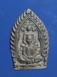 เหรียญหล่อหลวงปู่คำพันธ์ วัดเกาะแก้ว จ. สระบุรี ปี 37  (N43986)