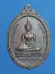 เหรียญหลวงพ่อสิงห์สอง วัดศรีบุญเรือง จ. มุกดาหาร   (N43988)