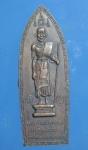 เหรียญยืนหลวงปู่สุข วัดสันติคีรี จ. กาญจนบุรี  (N43991)
