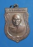 เหรียญหลวงพ่อแช่ม วัดดอนยายหอม จ. นครปฐม   (N43993)