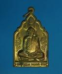 11721 เหรียญหลวงพ่อตัด วัดชายนา เพชรบุรี เนื้อทองแดง 55