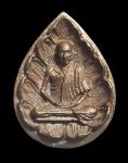 เหรียญหยดน้ำหลวงพ่อเกษม เขมโก อายุครบ 80 ปี สุสานไตรลักษณ์ ปี 34 (N44013)