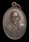 เหรียญพ่อท่านแก้ว ปุญญภาโต วัดเขาปูน จ. นครศรีธรรมราช  (N44017)