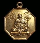 เหรียญแปดเหลี่ยม กะหลั่ยทอง หลวงะ่อเงิน วัดบางคลาน รุ่นศิษย์สร้างถวาย จ. พิจิตร