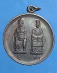 เหรียญที่ระลึก ศาลปู่ย่า จ. อุดรธานี  (N44032)
