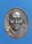 เหรียญหลวงพ่อเฮ็น วัดดอนทอง จ. สระบุรี รุ่นเจริญลาภ ปี 89  (N44062)