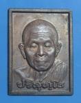 เหรียญแสตมป์หลวงพ่อคูณ รุ่นอนุรักษ์ชาติ วัดบ้านไร่  จ. โคราช  (N44071)