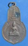 เหรียญพระพุทธหลัง ภปร. วัดกระโจมทอง จ. นครนายก ปี 12  (N44085)