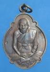 เหรียญเต่าหลวงพ่อเฮ็น วัดดอนทอง จ. สระบุรี  (N44088)