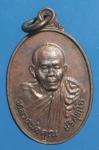 เหรียญหลวงพ่อคูณ  วัดบ้านไร่  จ. นครราชสีมา  (N44093)