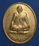 เหรียญหลวงปู่ศรีมหาวีโร วัดประชาคมวนาราม จ. ร้อยเอ็ด  (N44097)