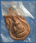 เหรียญไพรีพินาศ หลังกาญจนาภิเษก วัด บวร จ. กทม. (N44102)