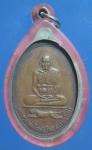 เหรียญหลวงพ่อคง วัดวังสรรพรส จ. จันทบุรี  (N44106)