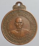 เหรียญพระปรีชาเฉลิม วัดเฉลิมพระเกียรติ จ. นนทบุรี  (N44111)