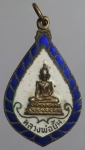 เหรียญหลวงพ่อยิ้ม วัดชลวารี (บ้านเล้อ) ฉะเชิงเทรา  (N44112)