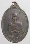 เหรียญหลวงพ่อวุ้น วัดบางกง จ. สระบุรี ปี 17  (N44117)