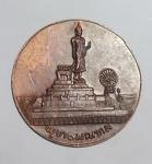 เหรียญพุทธมณฑล จ. นครปฐม  (N44135)