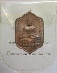 เหรียญพระพุทธสุวรรณเขต  ธนาคารทหารไทย น้อมถวาย (N44144)