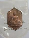 เหรียญพระพุทธสุวรรณเขต  ธนาคารทหารไทย น้อมถวาย (N44145)