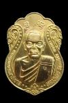เหรียญหลวงพ่อมี เหรียญเสมา ปี35 วัดมารวิชัย อยุธยา ที่ระลึกสร้างกุฏิใหม่   (N441