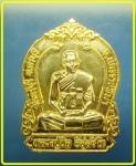 เหรียญหลวงปู่นิล อิสสริโก วัดครบุรี นครราชสีมา  (N44160)