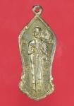เหรียญพระสิวลี อนุสรณ์วัดราชสิทธารามหรือวัดพลับ ศรีนิรันดร์คณะ 3 ปี 2516 บางกอกใ