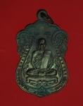 11792 เหรียญอาจารย์แว่น วัดถุ้ำพระสบาย ลำปาง เนื้อทองแดงรมดำ 70