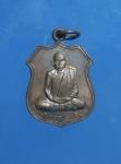 เหรียญหลวงพ่อคูณ รุ่นอนุรักษ์ชาติ ปี 38   วัดบ้านไร่  จ. นครราชสีมา   (N44176)