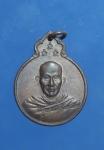 เหรียญหลวงพ่อเกษม เขมโก อนุสรณ์ครบรอบ 75 ปี  สุสานไตรลักษณ์ จ.ลำปาง  (N44177)
