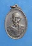 เหรียญหลวงพ่อเกษม วัดคลองน้ำไหลกลาง ปี32 จ.กำแพงเพชร  (N43049)รุ่นชนะศึกชายแดน ส