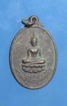 เหรียญพระเจ้าใหญ่องค์ตื้อ ที่ระลึกเสด็จวัดประโต วัดบ้านป่าแซง จ. อุบลราชธานี ปี
